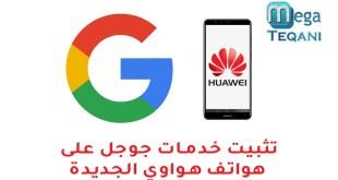 تثبيت خدمات جوجل على هواتف هواوي