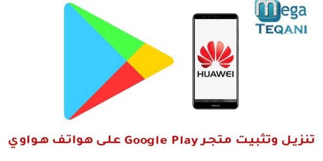 تنزيل وتثبيت متجر Google Play على هواتف هواوي