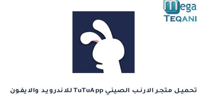 تحميل متجر الارنب الصيني TuTuApp VIP للاندرويد والايفون