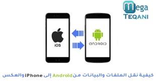كيفية نقل الملفات والبيانات من Android إلى iPhone والعكس