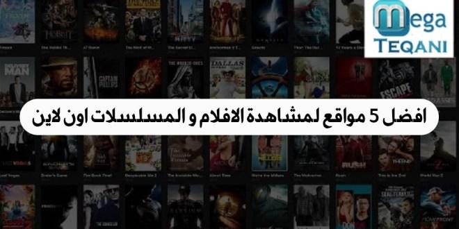 افضل 5 مواقع لمشاهدة الافلام والمسلسلات اون لاين