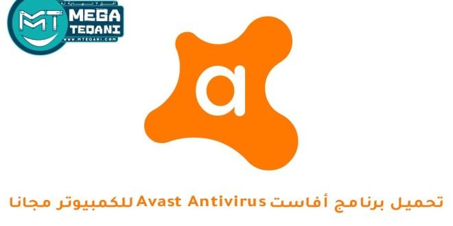تحميل برنامج أفاست Avast Antivirus للكمبيوتر مجانا