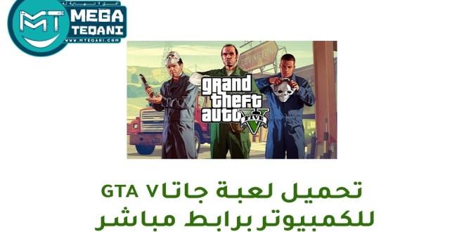 تحميل لعبة GTA V للكمبيوتر برابط مباشر