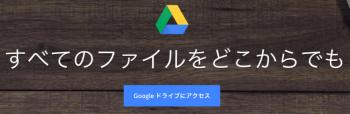 【クラウド勉強術】テキストをスキャンしたら、迷わずGoogleドライブへ