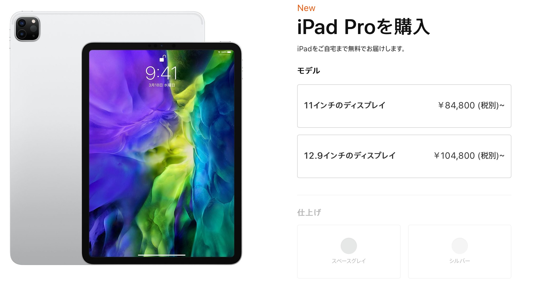【更新】2020年の新型iPad Proは買い?旧型が狙い目かも?