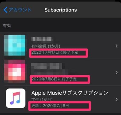 AppStoreサブスクリプション一覧