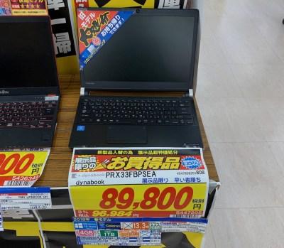 パソコン 家電量販店