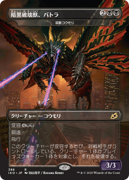 iko-386-Battra, the Dark Destruction Beast