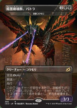iko-386-Battra, the Dark Destruction Beast