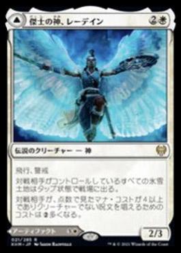 khm-021-reidane-god-of-justice