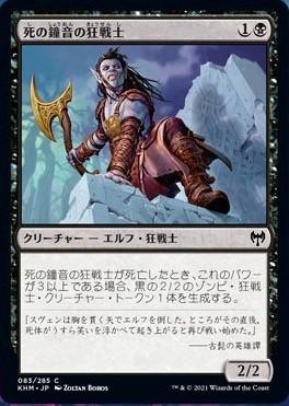 khm-083-death-knell-berserker