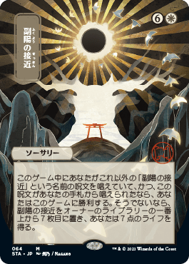 064 Mystical Archives Spoiler Card