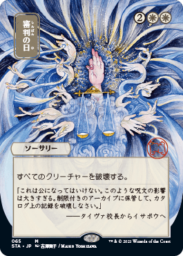 065 Mystical Archives Spoiler Card