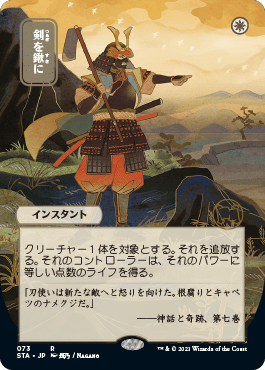 073 Mystical Archives Spoiler Card