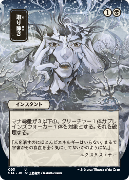 093 Mystical Archives Spoiler Card