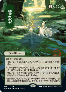 118 Mystical Archives Spoiler Card