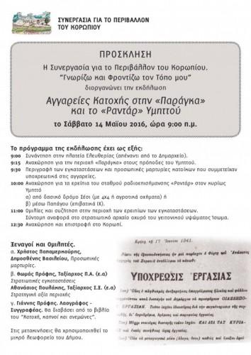 invitation_radar-page-001 (2)