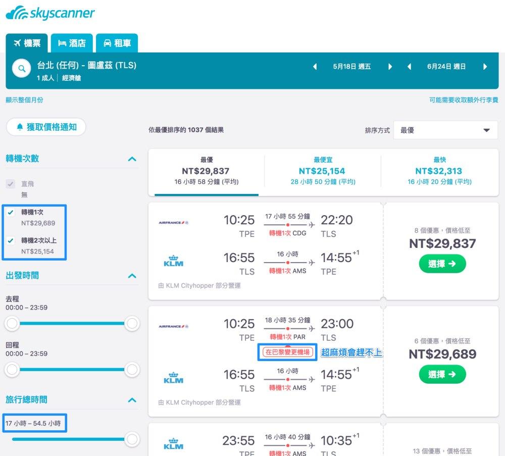 【主婦馬力|Trip】歐洲機票怎麼訂才劃算又安心啊?Skyscanner查價+票務 – 主婦馬力MarieTaiTai