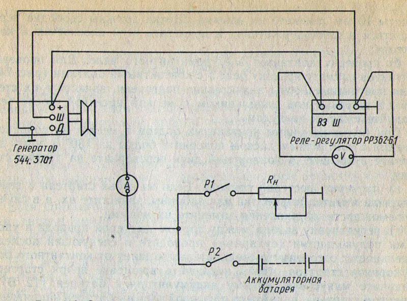 Схема проверки реле-регулятора на стенде (тракторе):