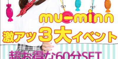 神田キャバクラ【ムーミン(mu-minn)】東京JK制服ラウンジ はな 土日3大イベントポスター