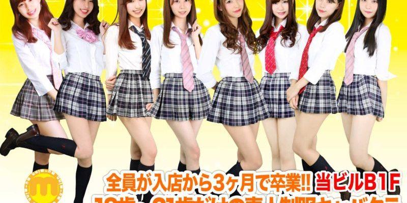 神田キャバクラ【ムーミン(mu-minn)】東京JK制服ラウンジ 8人看板ロゴ画像