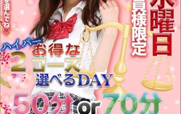 神田キャバクラ【ムーミン(mu-minn)】東京JK制服ラウンジ公式HP ありす 選べる2コースdayポスター