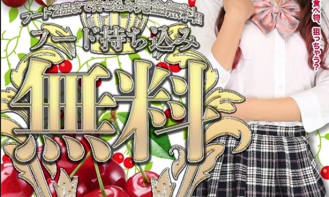神田キャバクラ【ムーミン(mu-minn)】東京JK制服ラウンジ公式HP のの フード持ち込み無料dayポスター