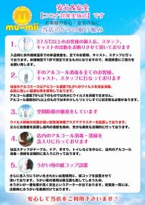 神田キャバクラ【ムーミー(mu-mii)】東京JK制服ラウンジ公式HP コロナ対策実施店
