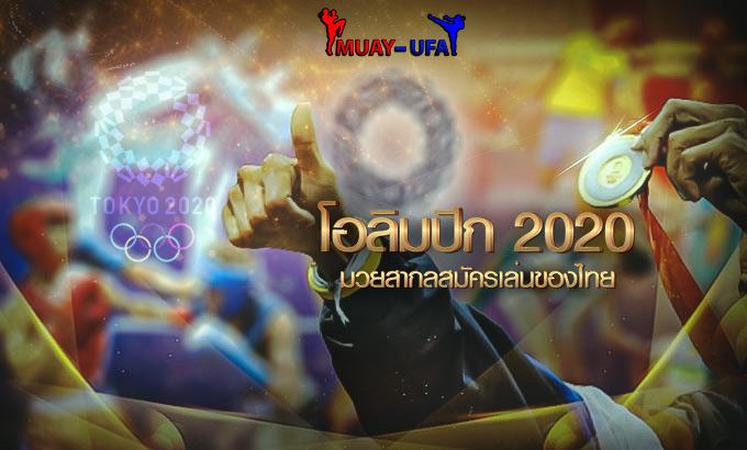 โอลิมปิก2020 ลุ้นและเชียร์ มวยไทย กับ UFABET