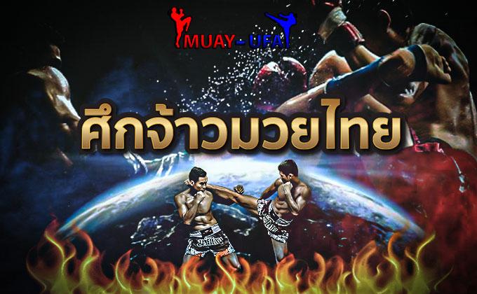ศึกจ้าวมวยไทย เวทีเบอร์1 ของคอมวยออนไลน์