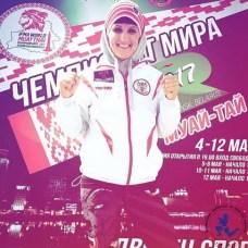 NINA SCHEUCHER - Austria 🇦🇹 - 60kg