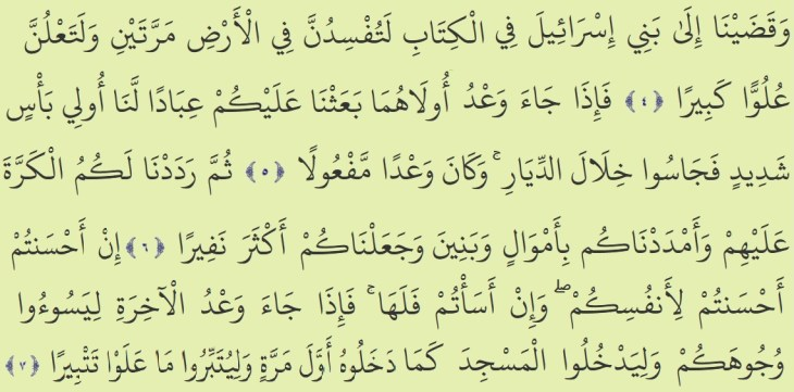 QURAN ABOUT ISRAEL