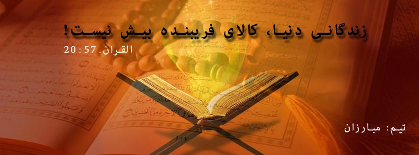 معرفی قرآن کریم