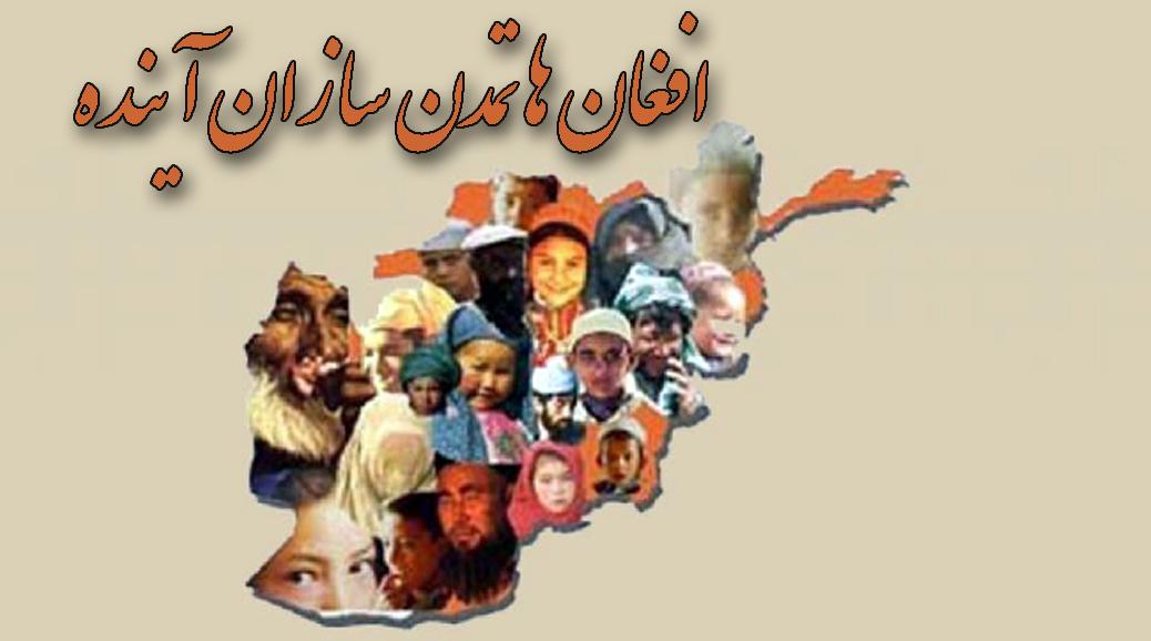 افغانها تمدنسازان آینده