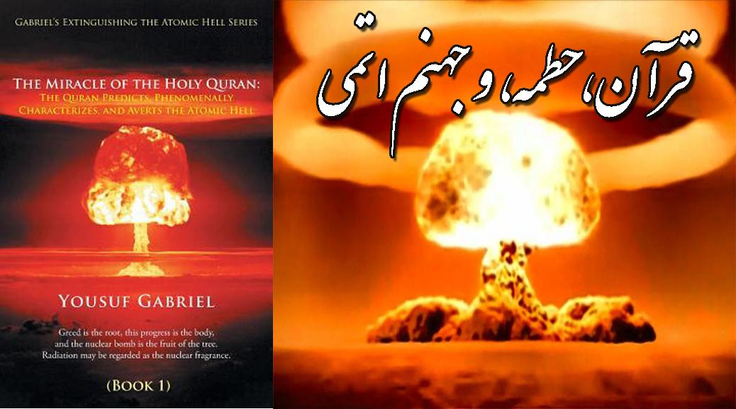 قرآن، حطمه و جهنم اتمی