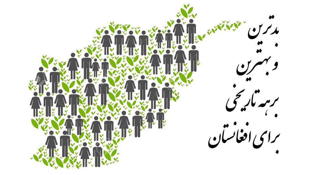 بدترین و بهترین برهۀ تاریخ برای افغانستان