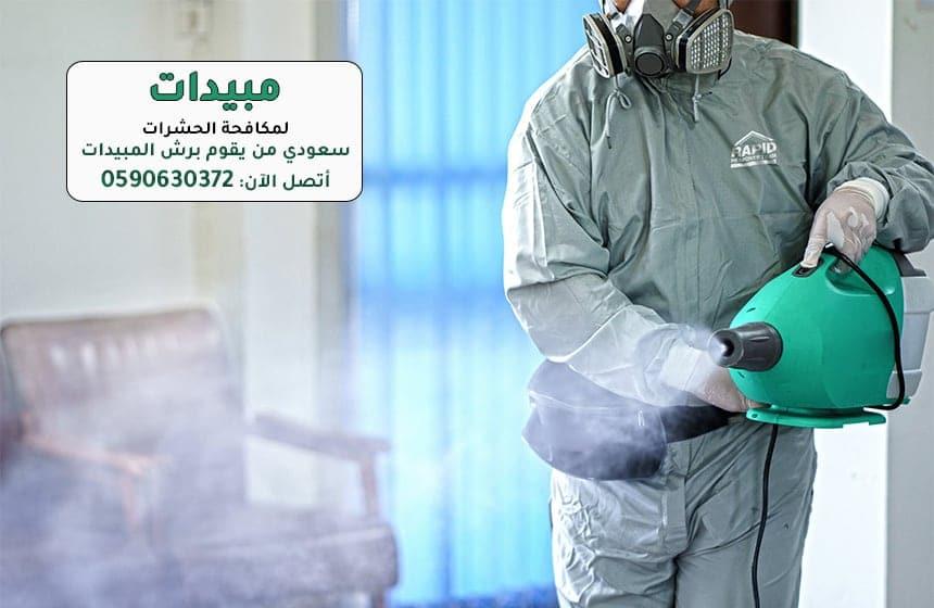 شركة مبيدات حشرية بالرياض