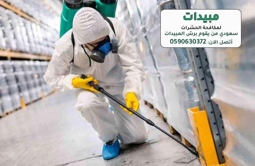 خدمات مكافحة الحشرات بالرياض