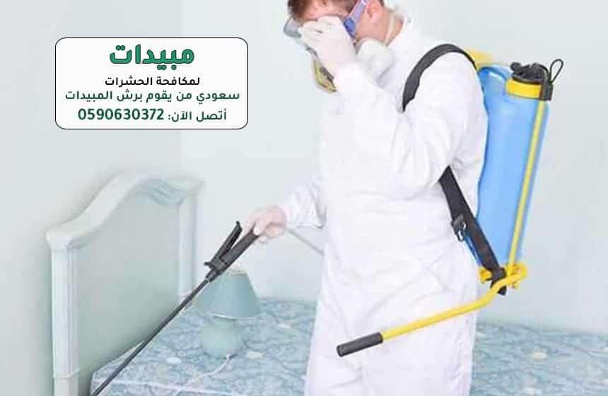 رش مبيدات حشرات الرياض