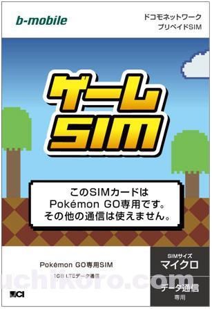 日本通信 ゲームSIM