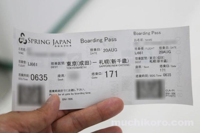 春秋航空日本 航空券