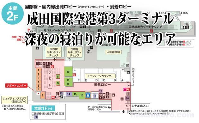 成田第3ターミナル 深夜移動可能エリア