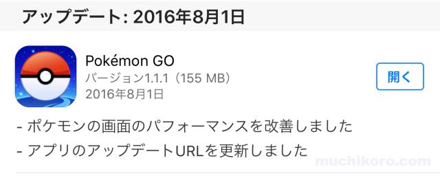 ポケモンGO ver1.1.1 update