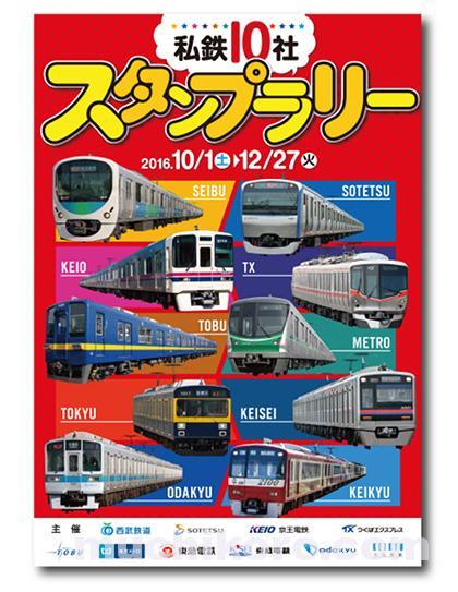 関東私鉄10社スタンプラリー