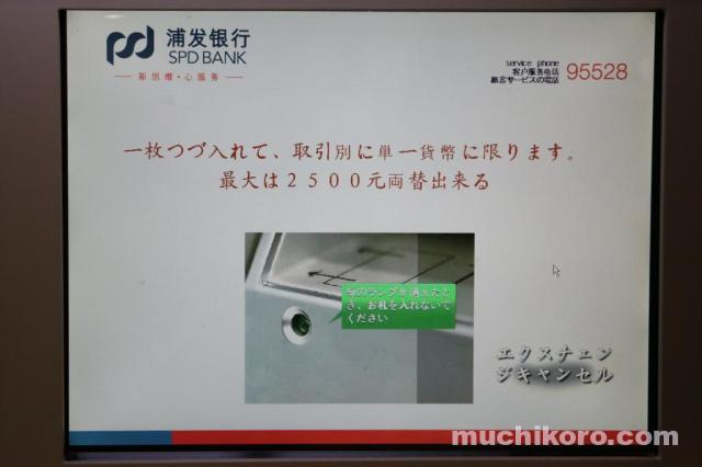 上海浦東国際空港 両替機