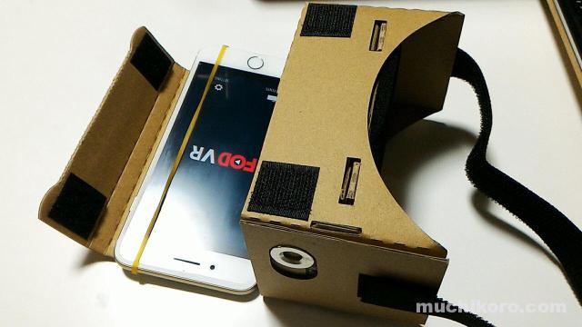 Google Cardboard 組み立て
