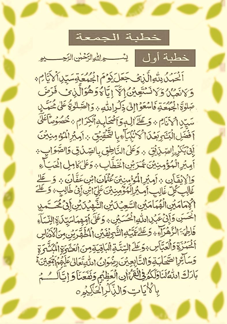 Khutbah Nikah Pdf : khutbah, nikah, Khutbah, Jumuah, Arabic, (Friday, Sermon), خطبه, جمعه, ﴾بسم, الله, الرحمن, الرحيم﴿