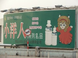 Reklama za mleko