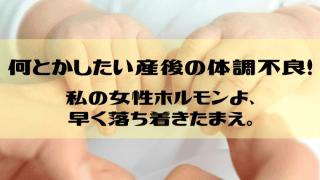 産後の体調不良の原因と緩和法