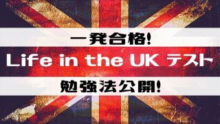 【Life in the UK テスト】一発合格勉強法と5つのコツ!
